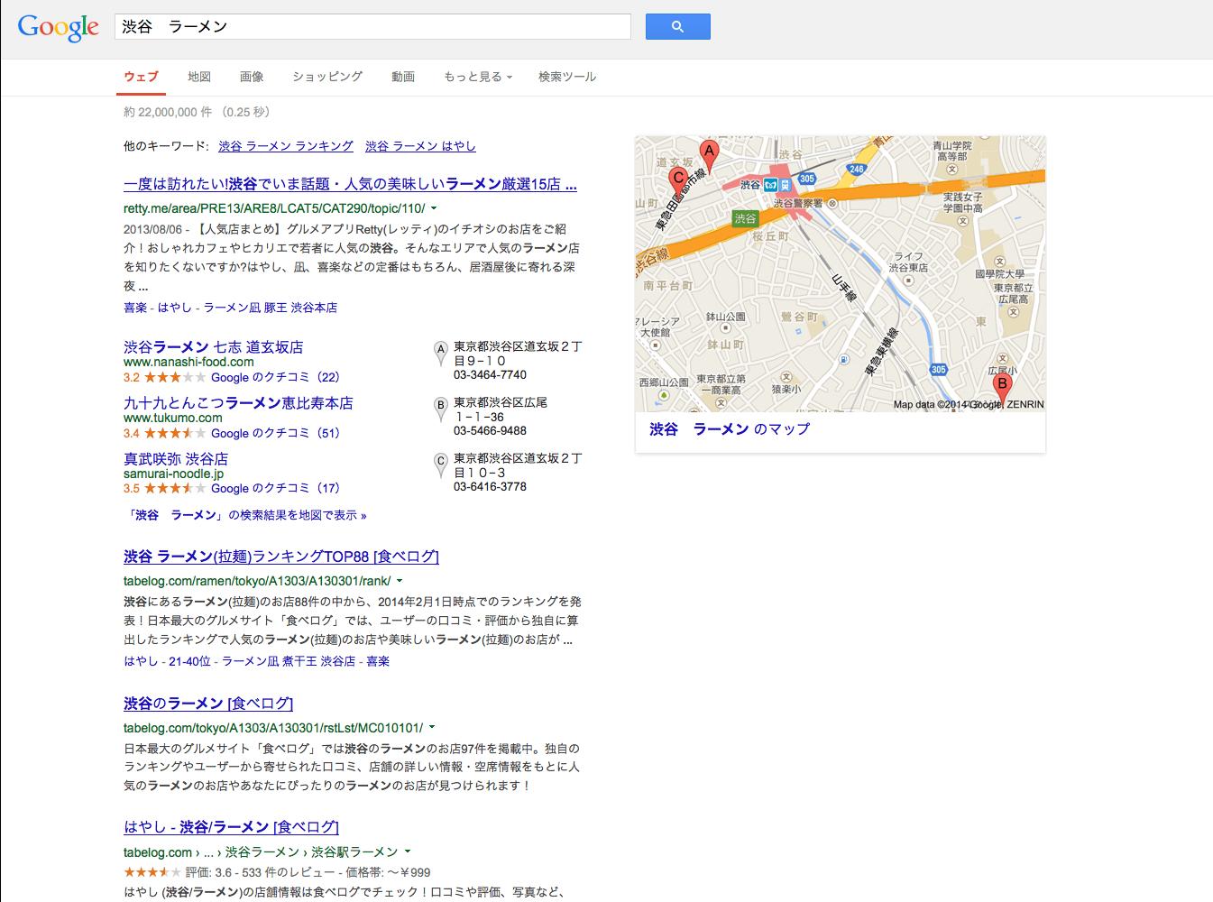 渋谷ラーメンの検索結果