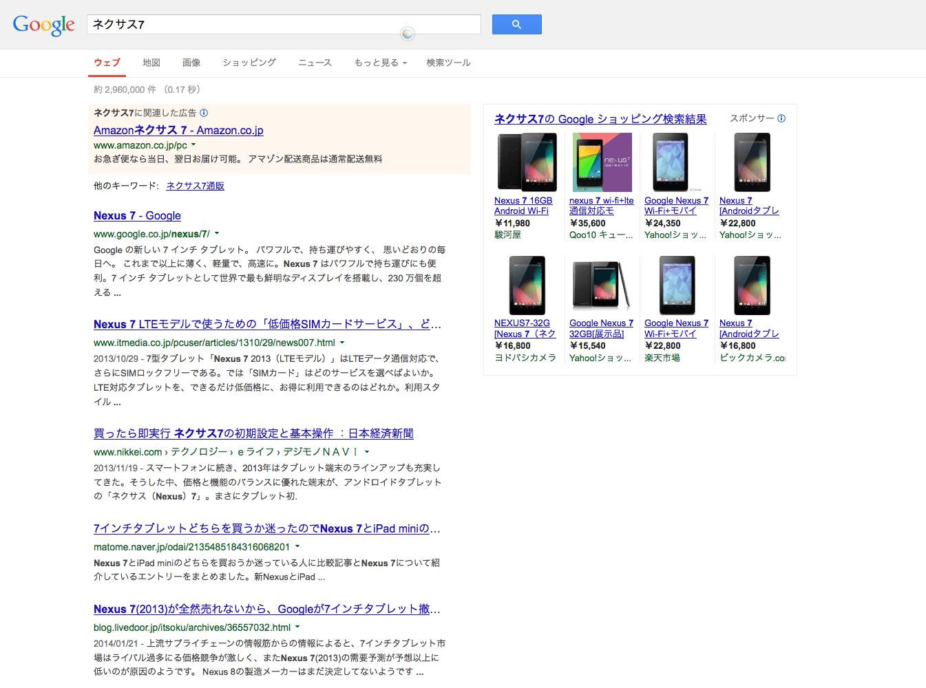 Nexus7の検索結果