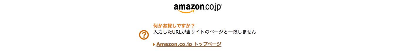 Amazonの404