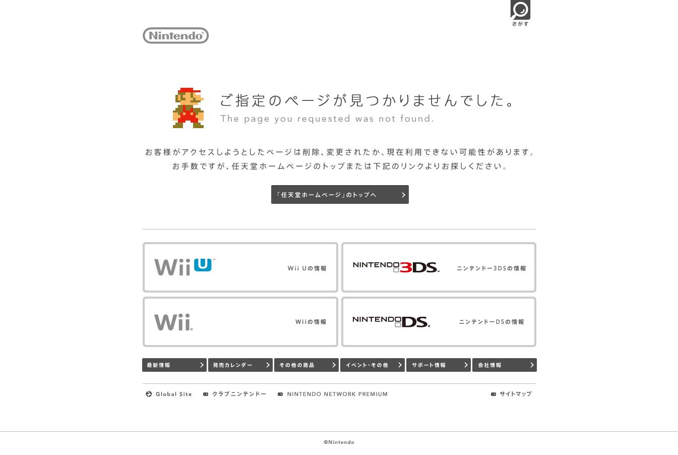 任天堂404