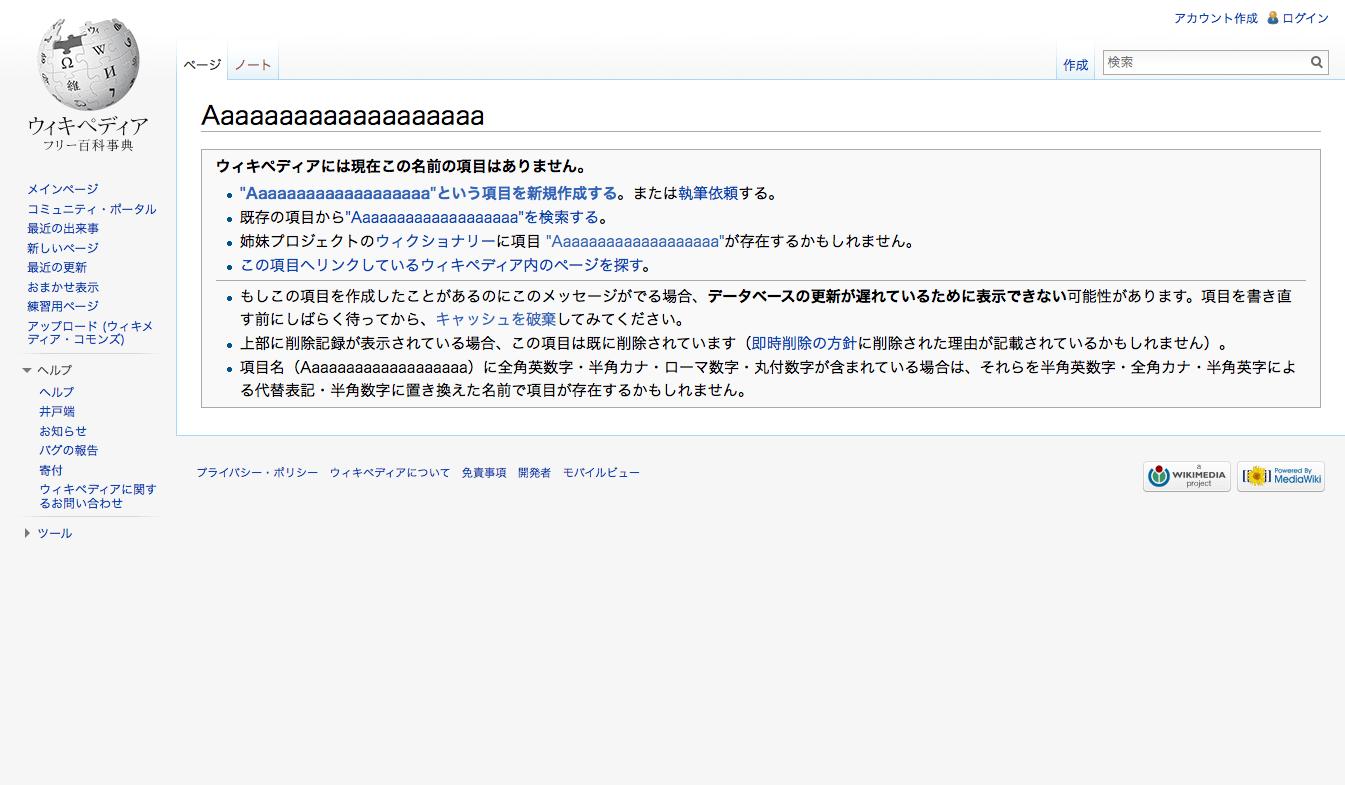 Wikipediaの404