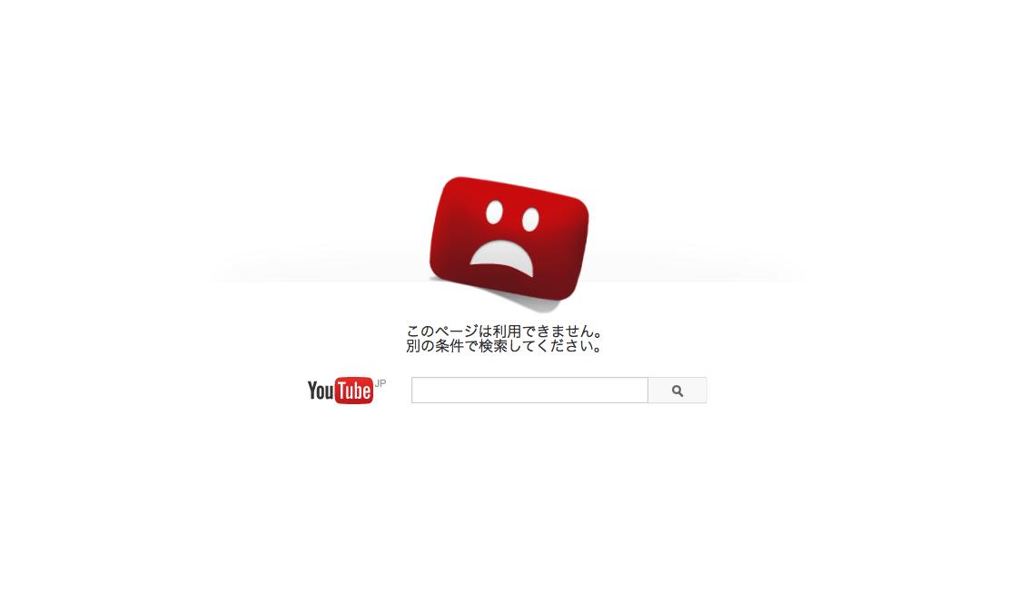 YouTubeの404